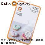 【メール便可:1個まで】貝印 × クックパッド DL-8037 はじめよう!マシュマロフォンダンクッキーの道具(絞り袋 10枚入)