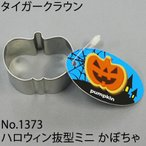 【ハロウィン製菓用品】No.1373 ハロウィン抜型ミニ かぼちゃ[タイガークラウン/Halloween]【メール便不可】