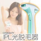 COSBEAUTY(コスビューティー) IPL光脱毛器 スカイブルー (美容機器)(メール便不可)