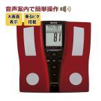 TANITA【タニタ/体組成計/体重計】BC-210RD(レッド)[BC210]【メール便不可】