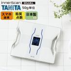TANITA(タニタ)(体組成計) RD-E03-WH ホワイト (RD-907-WH の流通違いモデル) (筋肉の「質」がわかる デュアルタイプ)(送料・代引き手数料無料)