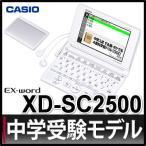 【名入れ対応可】カシオ 電子辞書 EX-word XD-SC2500 小学生モデル [CASIO][XDSC2500][エクスワード][20コンテンツ]【メー