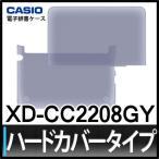 【XD-Uシリーズ対応】カシオ 純正電子辞書ケース XD-CC2208GY グレー ハードカバータイプ【メール便不可】