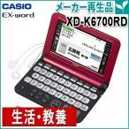 【メーカー再生品】【名入れ対応可】【送料無料】カシオ 電子辞書 XD-K6700RD レッド エクスワード 生活・教養モデル [XDK6700/XD-K6700-RD]【メール便不可】