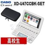 【名入れ対応可】【送料無料】カシオ 電子辞書 XD-U4700&XD-CC2302BK ケースセット  XD-U47CCBK[本体色:ホワイト/ケース色:ブラック]【メール便不可】
