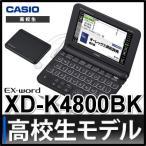 【メーカー再生品】カシオ 電子辞書 EX-word XD-K4800BK ブラック [XDK4800BK][高校生モデル][170コンテンツ][2015年モデル]【メール便不可】