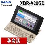 (英会話学習機)カシオ EX-word RISE XDR-A20-GD CASIO エクスワードライズ(メール便不可)