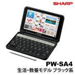SHARP シャープ 電子辞書 Brain ブレイン PW-SA4-B (ブラック系)  生活・教養モデル(メール便不可)