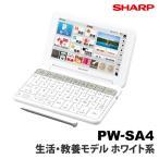 SHARP シャープ 電子辞書 Brain ブレイン PW-SA4-W(ホワイト系)  生活・教養モデル(メール便不可)