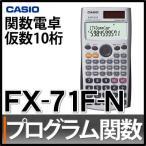 カシオ プログラム関数電卓 FX-71F-N メーカー再生品 メール便不可