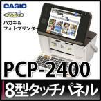 【8型カラー液晶タッチパネル】カシオ プリン写ル PCP-2400 [年賀状印刷に]PCP-2300後継モデル【メール便不可】
