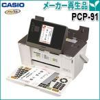 (メーカー再生品)カシオ PCP-91 プリン写ル(ラッピング不可)(メール便不可)