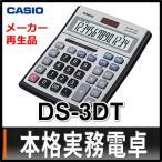 【メーカー再生品】カシオ 本格実務電卓 DS-3DT [14桁][CASIO]【メール便不可】