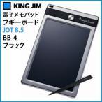 【電池交換式】キングジム Boogie Board JOT BB-4 ブラック [ブギーボードジョット]「BB4][KINGJIM][繰り返し使える電子メモパッド]【メール便不可】