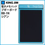 キングジム 電子メモパッド ブギーボード シアン BB-1N (BoogieBoard)(BB1N)(KINGJIM)(メール便不可)