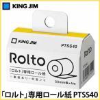 キングジム 「ロルト」専用ロール紙 ラベルタイプ PTSS40 [ROLTO][KINGJIM]【メール便不可】【メール便不可】