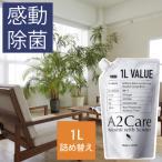 除菌スプレー A2Care 1L詰め替え用 エーツーケア A2ケア 消臭スプレー ANA-A019