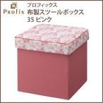 天馬 プロフィックス 布製スツールボックス 35 ピンク [PROFIX][TENMA]【メール便不可】