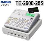 (消費税率簡単変更)(ネットレジ)カシオ TE-2600-25S ホワイト 電子レジスター(CASIO)(メール便不可)(ラッピング不可)