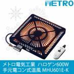 メトロ電気工業 ( こたつ用取替ヒーター) ハロゲン600W手元電コン式温風 MHU601E-K(メール便不可)(ラッピング不可)