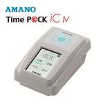 (ICカードでスマート勤怠管理)アマノ タイムレコーダー TimeP@CK-iC IV CL (AMANO)(タイムパック4)(保育園の時間管理にも)(メール便不可)