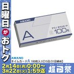 (メール便可:1個まで)アマノ 標準タイムカード A 100枚入り (AMANO)(BX2000 CRX-200対応)(BX・EX・DX・RS・Mシリーズ用)