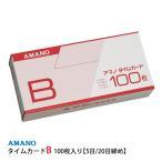 【メール便可:1個まで】アマノ 標準タイムカード B 100枚入り [AMANO]【BX2000・CRX-200対応】【BX・EX・DX・RS・Mシリーズ用】