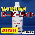 和協産業【業務用排水管洗浄剤】ピーピーライト【メール便不可】【ラッピング不可】