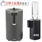 【ウォーターサーバー】 CBジャパン mlte(ミルテ) フラッシュウォーマー MR-01FW 温度調節 5段階設定  お茶 コーヒー 紅茶 卓上 小型 ポット スープ