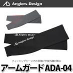 アングラーズデザイン アームガード ADA-04 【カラー・サイズ選択式】【メール便不可】
