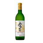 「ブルーチーズ、ドライフルーツによく合う」おたる 特撰ナイヤガラ  720ml 白ワイン/甘口 北海道ワイン 白 ワイン お酒 プレゼント 贈り物 ギフト