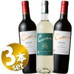 ★世界No1スペインワイン赤2本の値段で白1本付いてくる!★