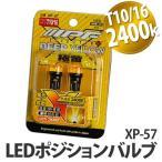 アイピーエフ(IPF) XP-57 LEDポジションバルブ エフェクタープラス 極黄 2400K T10/16【カー用品】【メール便不可】【ラッピング不可】