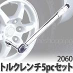 トルクレンチ5pcセット [2060][大橋産業]【工具】【カー用品】【タイヤ交換】【メール便不可】