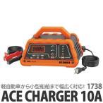 [大橋産業(BAL)] 1738 12Vバッテリー専用 ACE CHARGER 10A【カー用品】【メール便不可】