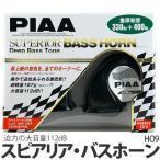 PIAA ピア HO-9 スピアリア・バスホーン HO9【カー用品】【ラッピング不可】【メール便不可】