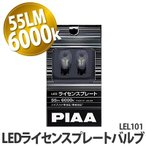 PIAA(ピア) 【ライセンスプレートバルブ】車検対応 LEL101 LEDライセンス55LM6000K T10 【カー用品】【メール便不可】