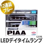 PIAA(ピア)【デイタイムランプ】車検対応 L-223B DENO-i3 ブルー[12連装][L223B]【カー用品】【メール便不可】