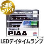 PIAA(ピア)【LEDデイタイムランプ】車検対応 L-223W DENO-i3 ホワイト[12連装] [L223W]【カー用品】【メール便不可】