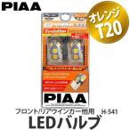 PIAA(ピア) LEDバルブ 超TERA Evolution H-541 T20 オレンジ光【フロント・リアウィンカー用】【カー用品】【メール便不可】【ラッピング不可】