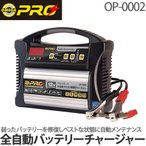 OMEGA PRO オメガ・プロ 全自動バッテリーチャージャー (OP-0002)(バッテリー充電器)(カー用品)(メール便不可)(ラッピング不可)