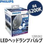 PHILIPS(フィリップス) 12953BWX2 エクストリームアルティノンLED H4 6200K ヘッドランプ(カー用品)(メール便不可)