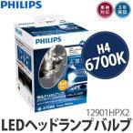 PHILIPS(フィリップス) 12901HPX2 エクストリームアルティノンLED H4 ヘッドランプ 6700K【カー用品】【メール便不可】
