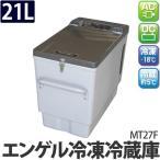 澤藤電機 MT27F エンゲル冷蔵庫・冷凍庫 ポータブルSシリーズ [容量21L] 【カー用品】【メール便不可】