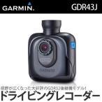 ※正規品※ ガーミン GARMIN ドライブレコーダー GDR43J 【130301】【カー用品】【メール便不可】