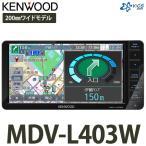 JVCケンウッド [KENWOOD] MDV-L403W 200mmワイドモデル ワンセグTVチューナー内蔵DVD/USB/SD AVナビ【メール便不可】