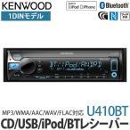 JVCケンウッド [KENWOOD] U410BT MP3/WMA/AAC/WAV/FLAC対応CD/USB/BTレシーバー 1DINサイズ【カー用品】【ラッピング不可】