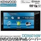 JVCケンウッド [KENWOOD] DDX6016W MP3/WMA/AAC/WAV対応DVD/CD/USB/iPodレシーバー 1DINサイズ【カー用品】【ラッピング不可】