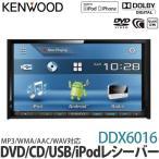 JVCケンウッド [KENWOOD] DDX6016 MP3/WMA/AAC/WAV対応DVD/CD/USB/iPodレシーバー【カー用品】【ラッピング不可】