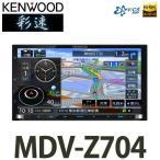 JVCケンウッド(KENWOOD) MDV-Z704 (カーナビ ※MDV-Z904エントリーモデル)(メール便不可)